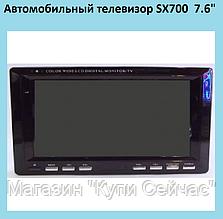 """Автомобильный телевизор SX700 USB 7.6"""""""