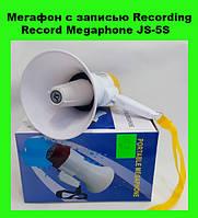 Мегафон с записью Recording Record Megaphone JS-5S