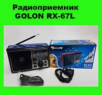 Радиоприемник GOLON RX-67L!Акция