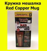 Кружка мешалка Red Copper Mug!Опт