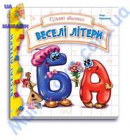 Цікаві абетки : Веселі літери (у)
