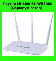 Роутер LB-Link BL-WR3000 (маршрутизатор)!Опт