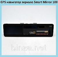 GPS навигатор зеркало Smart Mirror 100!Опт