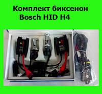 Комплект биксенон Bosch HID H4!Опт