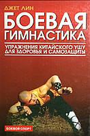 Боевая гимнастика. Упражнения китайского Ушу для здоровья и самозащиты. Лин Д.