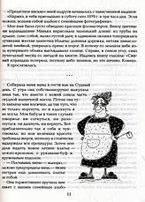Всё о Манюне  Абгарян Н , фото 3