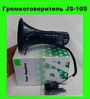 Громкоговоритель JS-10S!Опт