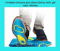 Гелевая стелька для обуви Шоль Activ gel man, Women!Акция