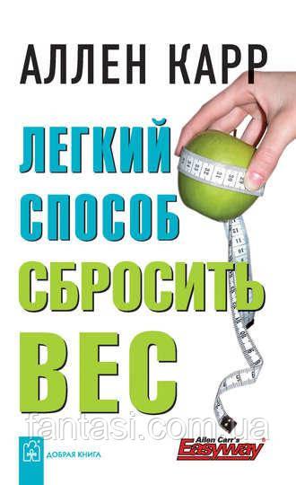 Легкий способ сбросить вес. Аллен карр, цена 65 грн. , купить в.