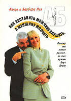 Аллан и Барбара Пиз Как заставить мужчину слушать, а женщину молчать