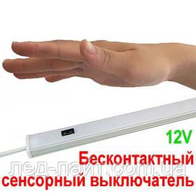 Выключатель бесконтактный для светодиодного профиля 12В 5А, сенсорный