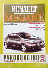 RENAULT MEGANE   Модели с 2008 года   Руководство по ремонту и эксплуатации
