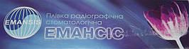 Пленка радиографическая стоматологическая медицинская Емансис 3x4 см, 100 листов