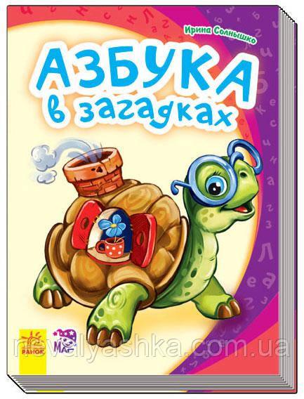 Книга детская Моя первая азбука, Азбука в загадках, Ranok Ранок 007348