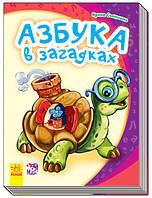 Книга детская Моя первая азбука, Азбука в загадках, Ranok Ранок 007348, фото 1