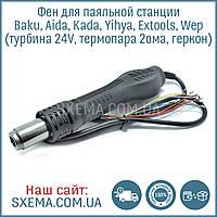 Фен для паяльной станции Baku, Aida, Kada, Yihya, Extools, Wep (турбина 24V, термопара 2ома, геркон)