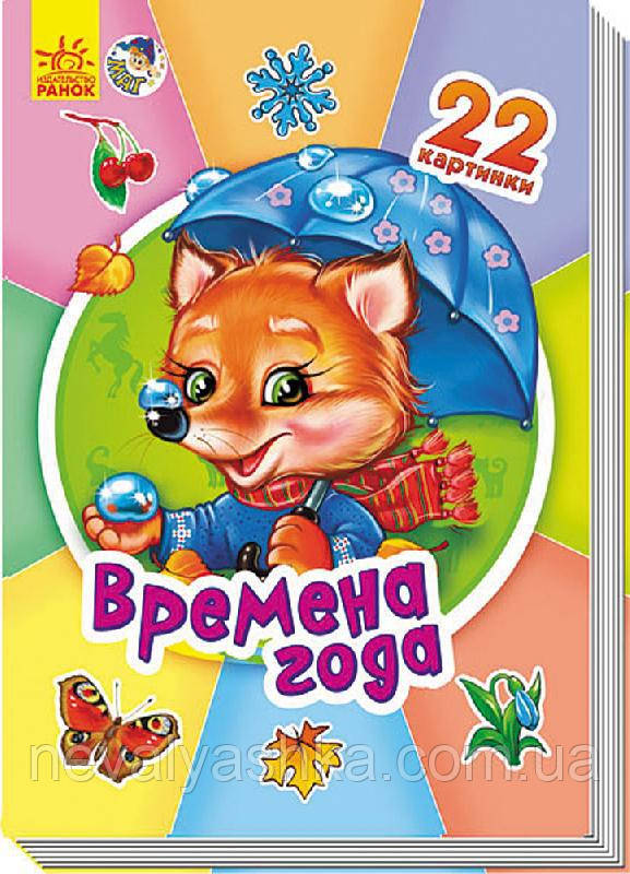 Книга детская 22 картинки, Времена года, Ранок Ranok 001507