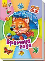 Книга детская 22 картинки, Времена года, Ранок Ranok 001507, фото 1