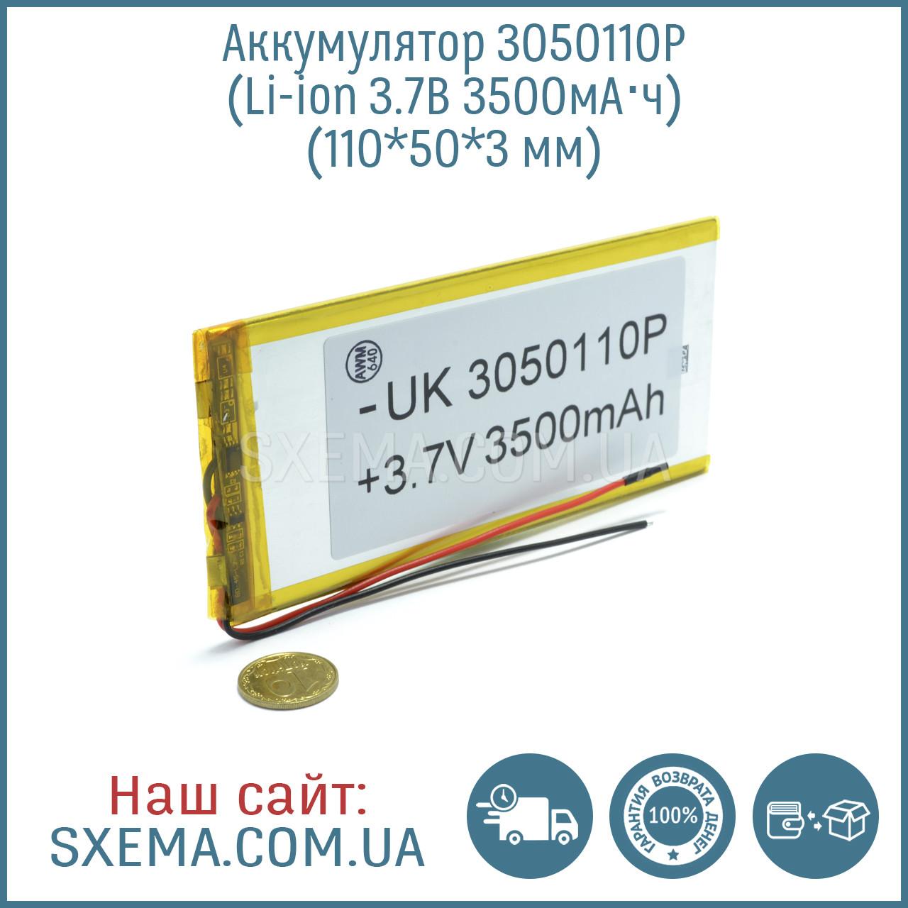 Аккумулятор универсальный 3050110 (Li-ion 3.7В 3500мА·ч), (110*50*3 мм)