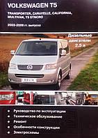 VOLKSWAGEN TRANSPORTER T-5   CARAVELLE,  MULTIVAN, T-5 SYNCRO  Модели 2003-2009 гг.  Руководство по ремонту, фото 1