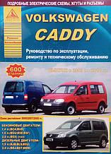VOLKSWAGEN CADDY  Модели 2003-2010 гг.  Бензин • Газ • Дизель  Руководство по ремонту и эксплуатации