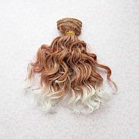 Волосы для кукол озорные кудри в трессах, омбре белый с коричневым - 15 см