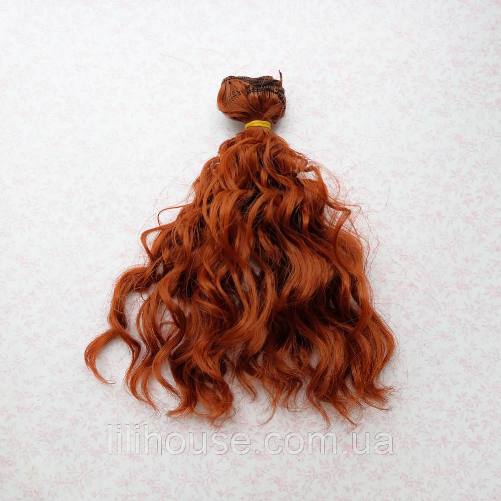 Волосы для кукол озорные кудри в трессах, медь - 15 см