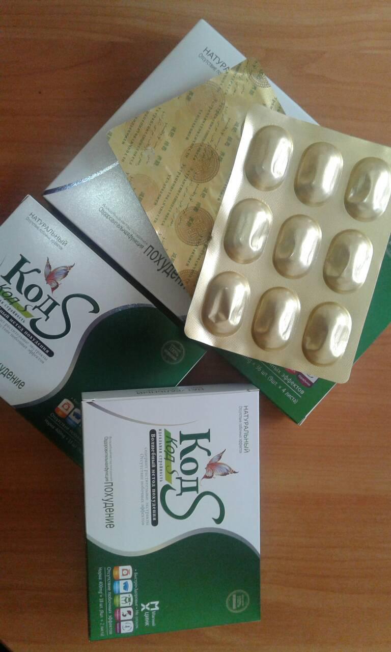 препарат редуслим для похудения ре