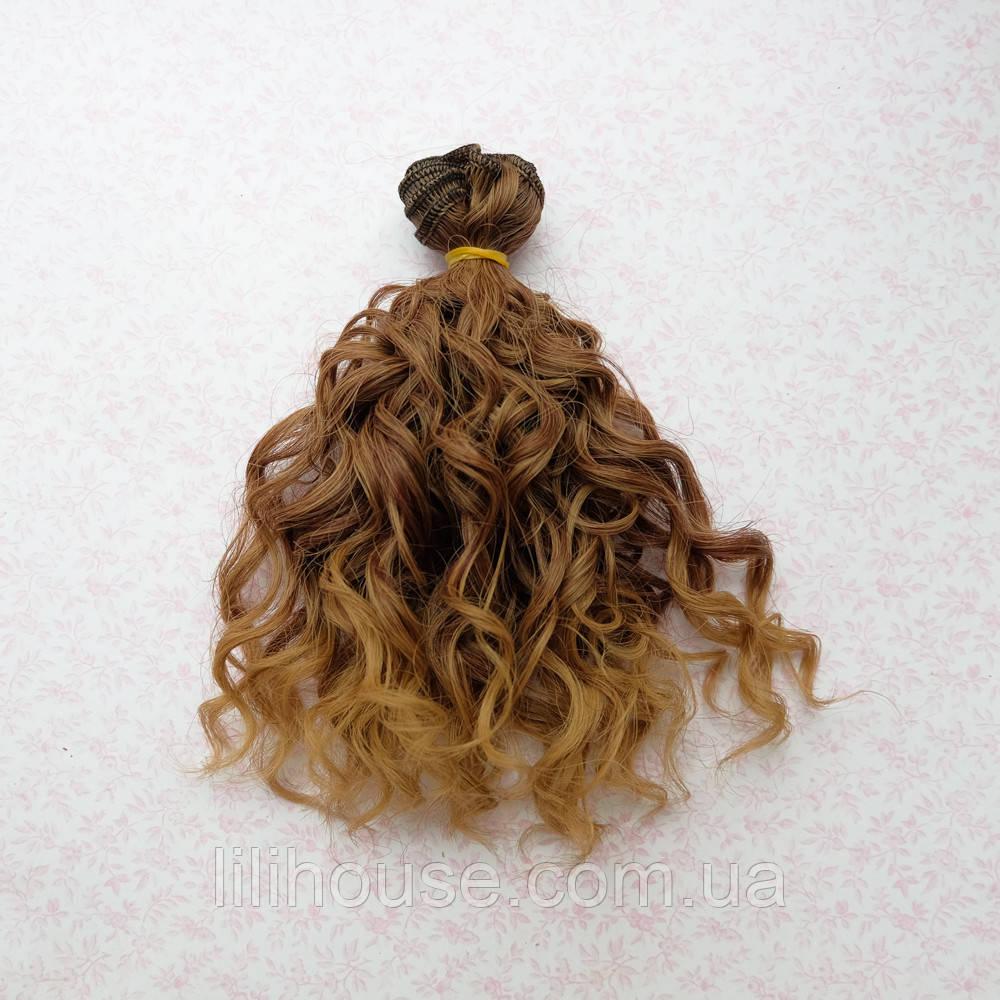 Волосы для кукол озорные кудри в трессах, омбре каштан с русым - 15 см