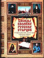 Беседы великих русских старцев