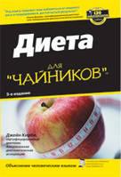 """Диета для """"чайников"""", 2-е издание"""