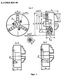 Патрон токарный 80мм 7100-0001 ПСКОВ, фото 5