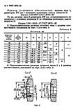 Патрон токарный 100мм 7100-0002, посадка на планшайбу  ГОСТ2675-80, фото 5
