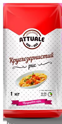 Рис Attuale 1кг Круглозернистий
