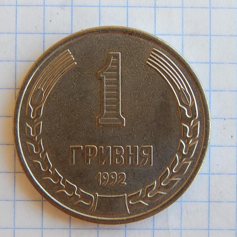 Пробная 1 гривна 1992 г. Копия.