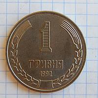 Пробная 1 гривна 1992 г. Копия., фото 1