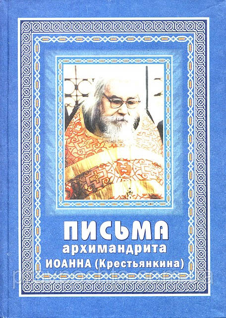 Письма архимандрита Иоанна (Крестьянкина)