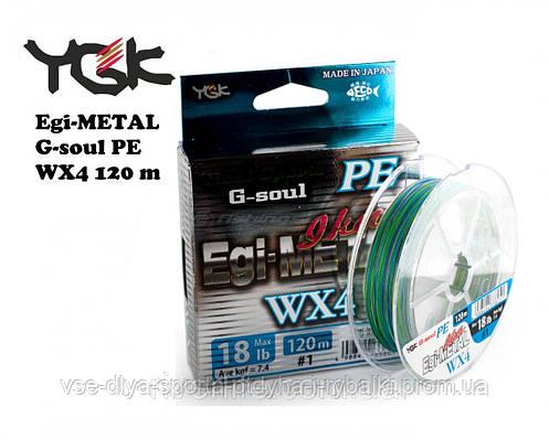 Шнур плетеный YGK G-Soul EGI Metal 120m  #1.0 (18lb / 8.17kg)