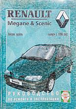 RENAULT MEGANE & SCENIC   Бензин • дизель  Модели с 1996 года  Руководство по ремонту и эксплуатации