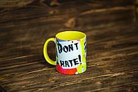 "Чашка ""Don't Hate. Не ненавижу"""