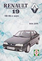 RENAULT 19  Модели 1988-1995 гг.  Руководство по ремонту и эксплуатации