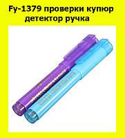 Fy-1379 проверки купюр поддельные банкноты фальшивые деньги детектор ручка!Акция