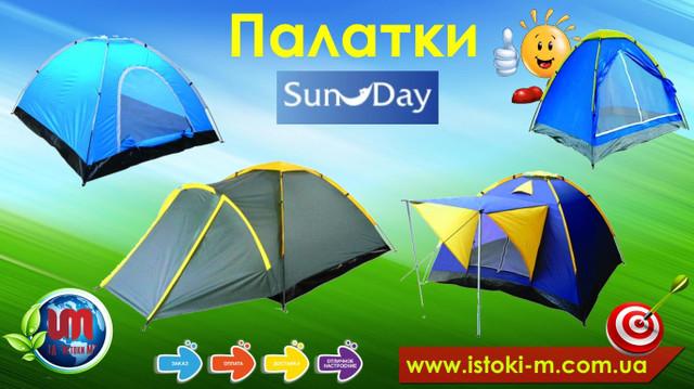 Палатки, шезлонги, павильоны садовые, стулья и столы складные, раскладушки, гамак