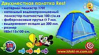Двухместная палатка Rest