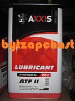 Масло трансмиссионное AXXIS ATF 2 (Канистра 20л)
