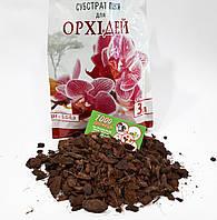 Кора Пинии Royal Mix для орхидей 3л.
