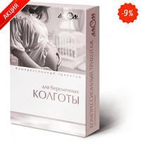 Колготы женские компрессионные лечебные для беременных, II класс компрессии Алком арт.7022 (Украина) (Alkom)