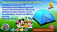 Трехместная палатка Space