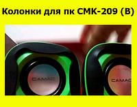 Колонки для пк CMK-209 (B)!Опт