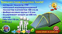 Трехместная палатка Tourist, фото 1
